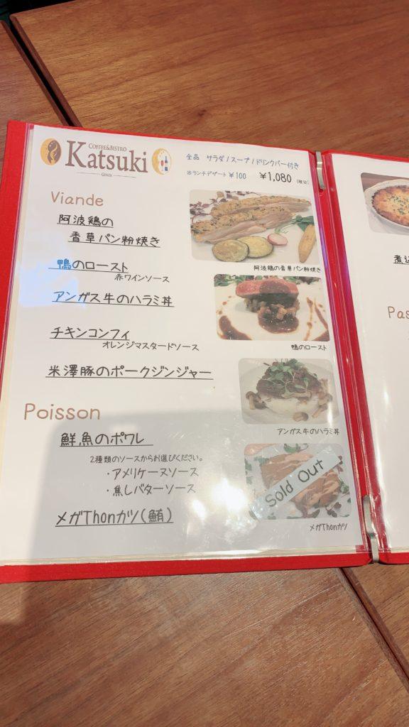 カツキ銀座本店 メニュー