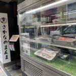 新橋 魚の飯(さかなのまんま)
