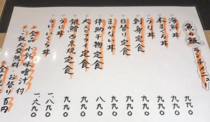 新橋 魚の飯(さかなのまんま)メニュー