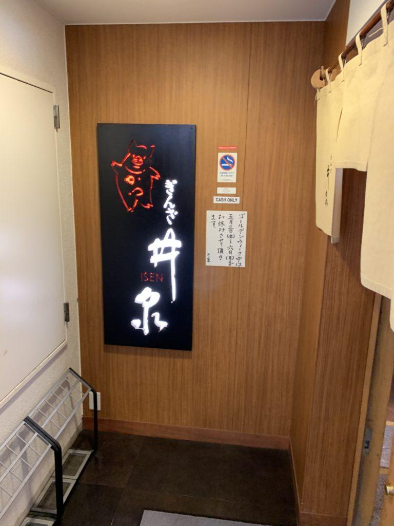 銀座 井泉 (ぎんざ いせん)