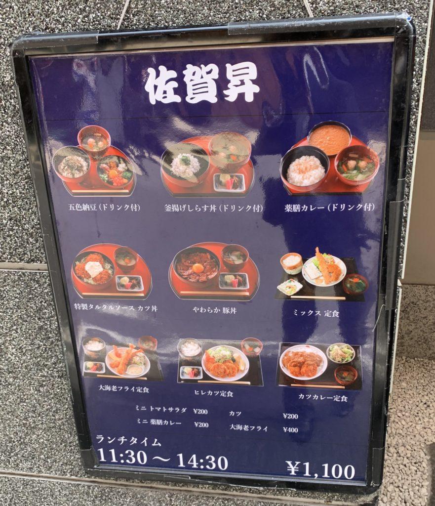 特性タルタルソースカツ丼|ちゃんこ鍋和食の鍋料理専門店|銀座佐賀昇